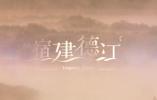 视频 孟浩然的《宿建德江》,变成了建德的全新全域旅游宣传片