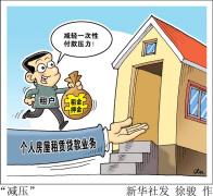 郑州:房屋租赁企业信用分为五个等级 市民可网上查询