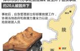 """陕西百吉矿业""""1·12""""重大事故已造成19人死亡"""