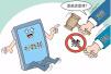 立法禁止16岁以下中小学生使用智能手机?专家的这个建议你咋看?