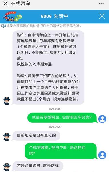 记者在线咨询北京税务局个税问题截图。
