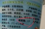 江苏兴化通报:太子乳业因供应过期学生奶停业整顿,监管介入