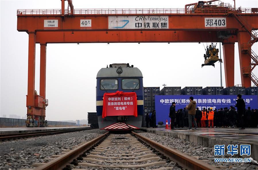 (经济)(1)中欧班列(郑州)开通首条跨境电商专线