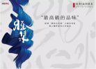 蘇韵传承,共襄现代雅集生活