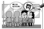 """北京地铁今起正式""""禁食""""  不听劝阻将被拒乘并记录个人不良信息"""