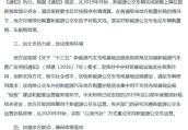 四部委:新能源公交车地补不取消