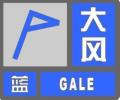 北京今日大风预警:阵风可达7级,中小学幼儿园停止一切户外活动