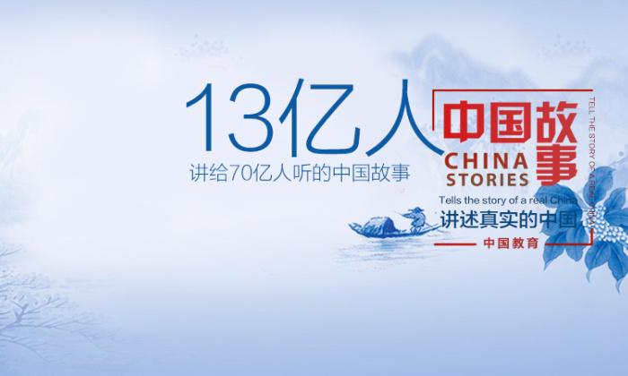 5.12集系列纪录短片《中国新闻传播教育人物志》