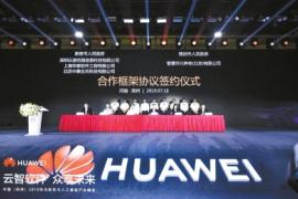 """河南三地与华为签下一批""""有分量""""协议 规模达1.25万亿元"""