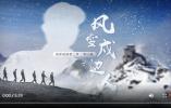 《国家相册》第二季第15集:风雪戍边人