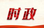 """248名新聞發言人""""集中亮相"""" 新增中央政法委新聞發言人"""