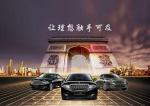 新红旗:再续民族品牌梦想 创领中国汽车新时代