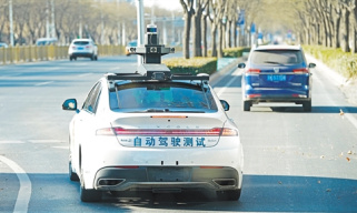 北京支持自动驾驶产业创新