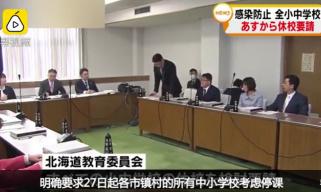 新冠疫情不断扩大,日本北海道1600所公立中小学停课