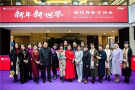 用一首诗开启2021——她世界俱乐部迎新诗会在郑州举办