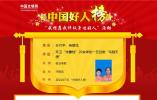 """漯河""""马路天使""""""""夫妻档""""光荣上榜""""中国好人榜"""""""