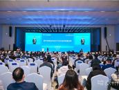 2021数字经济峰会召开
