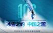 冰雪之约 中国之邀 | 追赶的勇气
