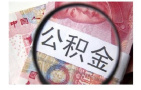 瀋陽職工單方公積金貸款最高限額擬降為40萬元