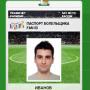 球迷身份证