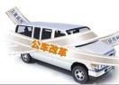 山东公车管理平台