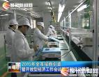 邳州:寻求合作商机 实现互利共赢