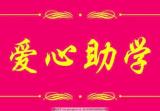 贾汪区汴塘镇举行慈善救助活动