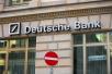 德意志银行反洗钱不力 遭美联储罚款4100万美元