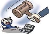 去年至今年4月 温州248人因污染环境被刑拘