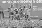 沈阳聋校学生参加全民健身操舞大赛 用舞蹈用心声伴奏