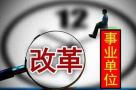 辽宁省国资委带动全省658户经营性事业单位转企改制
