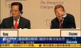 中国不愿在香格里拉对话会与西方辩论 评:懒得搭理他们了