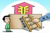 沈阳银行首套房贷利率普遍上调 85折优惠几乎绝迹
