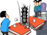 辽宁将撤销就业质量差专业 到2020年就业率达90%