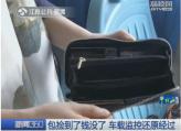 女子钱包落在公交上 司机捡到归还少了4万