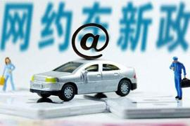 鄭州網約車正規化可走到哪一步?