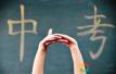 沈阳市领导检查中考准备工作 确保考试公平