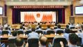 最高人民检察院检察官遴选委员会在北京成立