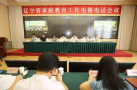"""辽宁省妇联坚持以""""立德树人""""为本部署推进家庭教育"""
