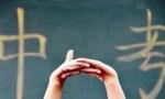 沈阳中考第一批次学校录取结束 6所学校可补录