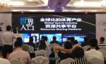 瀋陽沈北新區將重點規劃打造三種類型特色體育小鎮