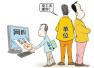 """大学生网购虚假实习证明:得""""证明""""失诚信"""