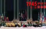千万别忘记!那年的今天,日本投降