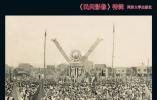 他们的1945:80位亲历者回忆抗战胜利历史时刻