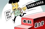 """大学""""宽出""""和""""严出"""":80.9%受访者支持大学""""严出"""""""