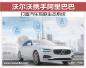 沃尔沃携手阿里巴巴 打造汽车互联生态系统