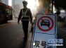 开封决定自5月10日起实行机动车限行措施