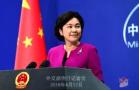 外交部谈中美经贸摩擦:如果美方任性妄为,中方必将毅然亮剑