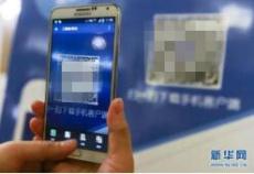 山东破获侵犯个人信息案!10元钱就能定位手机号!