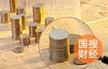 青岛市设立3000亿元新旧动能转换基金